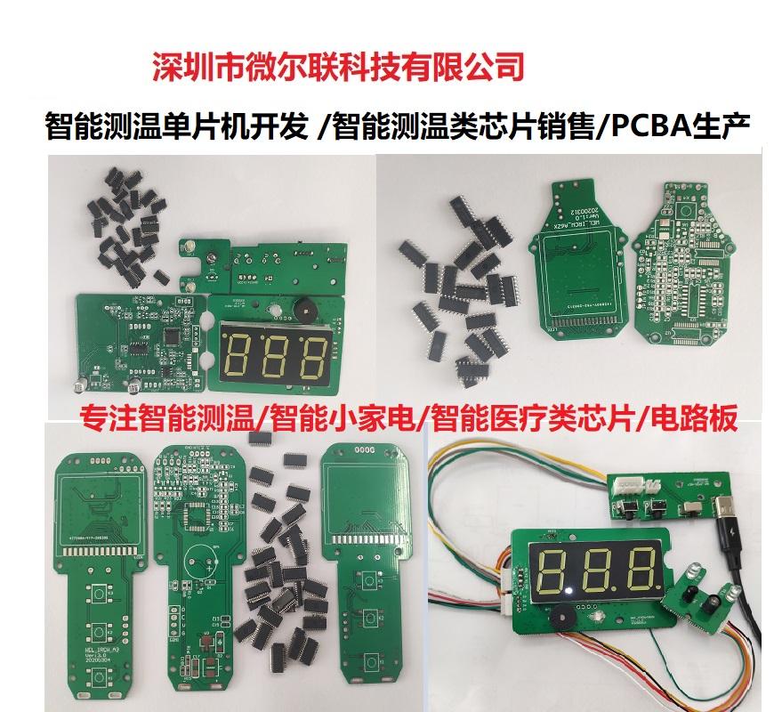 深圳市微爾聯科技有限公司
