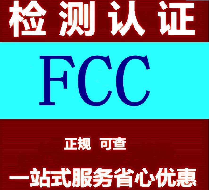 蘇州FCC認證聯系電話 FCC認證范圍