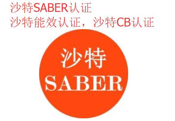 溫州沙特SABER認證申請流程