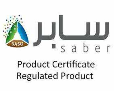 威海SABER認證申請流程 沙特新系統SABER