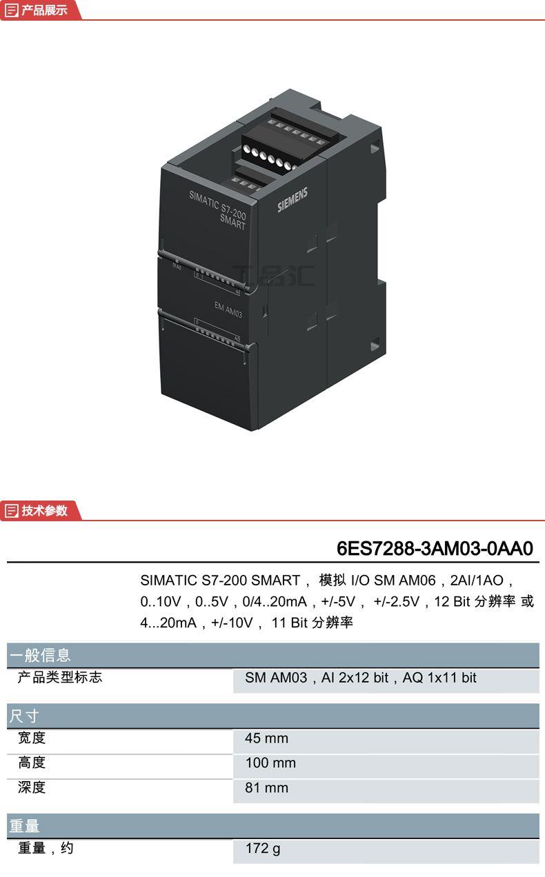 西门子S7-200SMART CPUSR30标准型模块