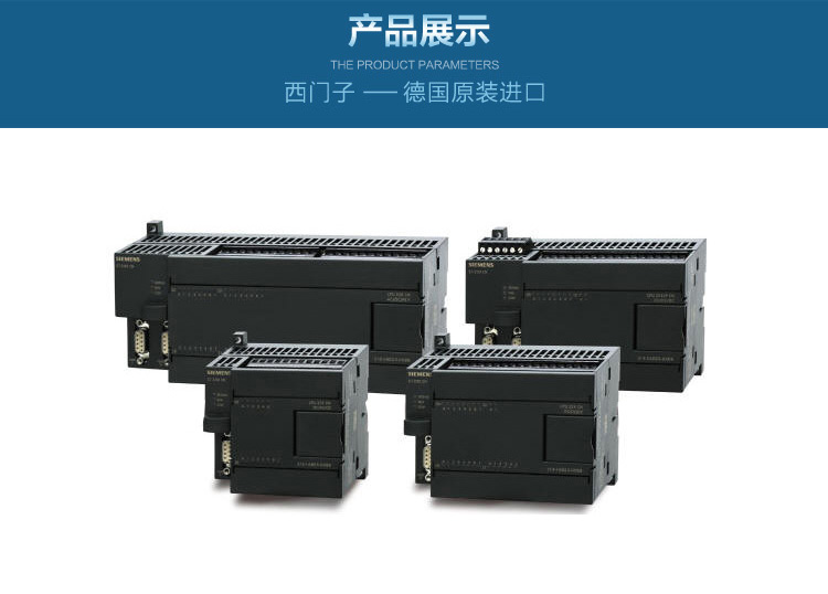 西門子PLC模塊