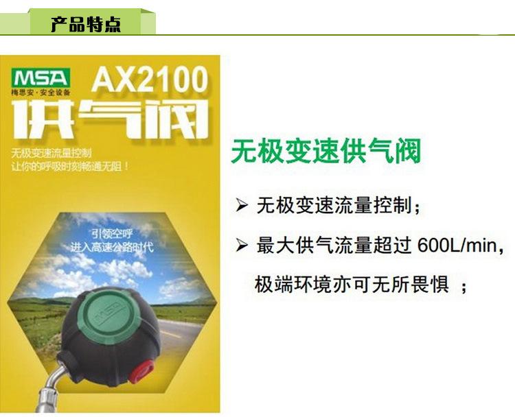 湖南梅思安供气式空呼AX2100气瓶容量