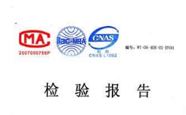 廣州天貓京東質檢報告認證機構