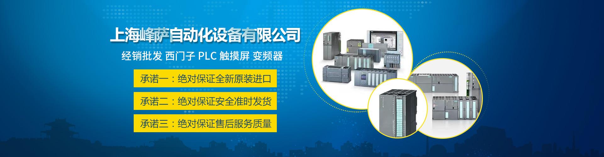 【西門子PLC輸入模塊SM322】PLC的模擬量輸入輸出是什么意思