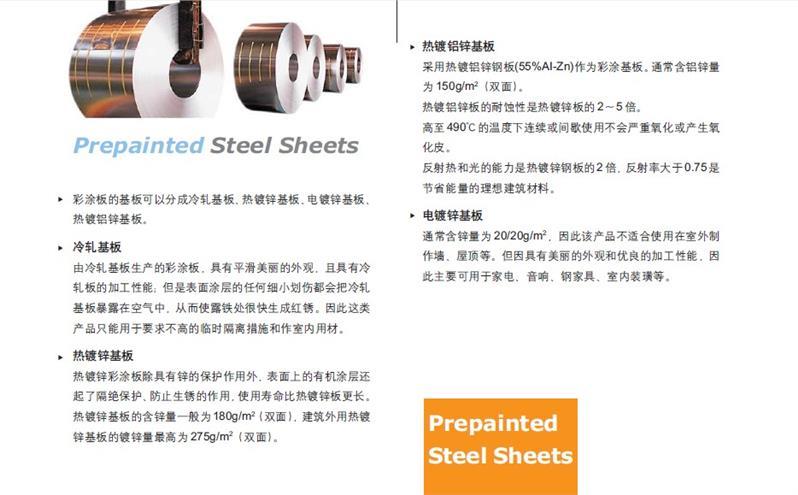 包头宝钢镀铝锌本色板价格
