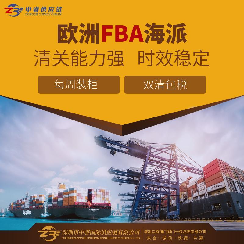 浙江溫州化妝品歐洲FBA海運專線雙清包稅到門 海運雙清專線