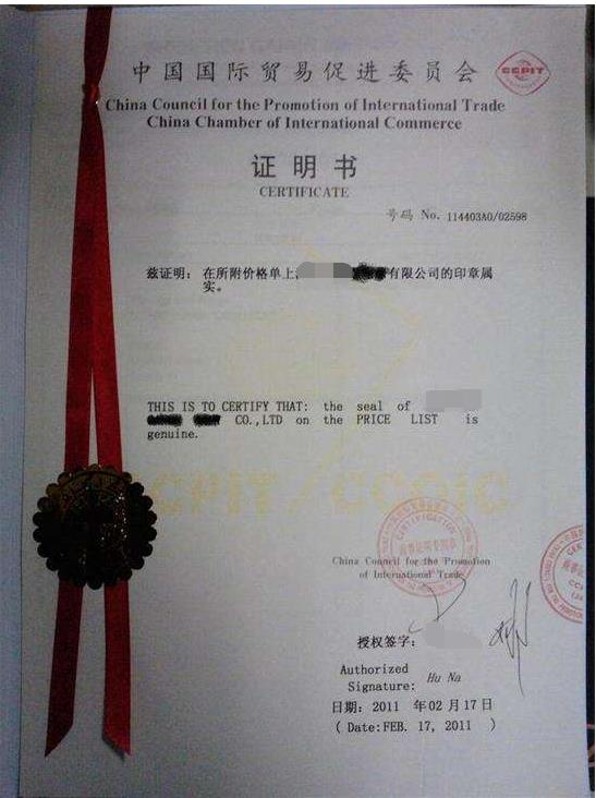 大連*商事證明書申請條件 填寫方法