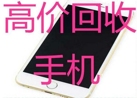 浦東新區二手回收手機