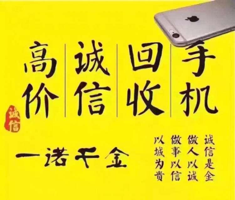 徐匯**手機回收公司