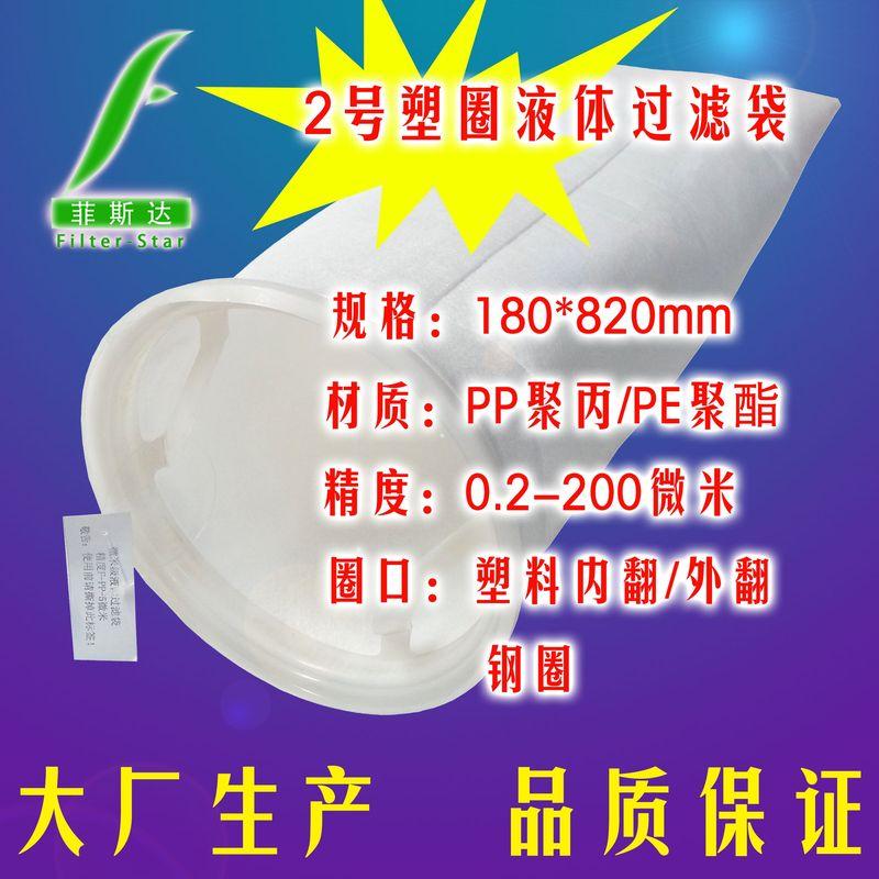 -吉林液體濾袋生產廠批發延吉食品液體濾袋