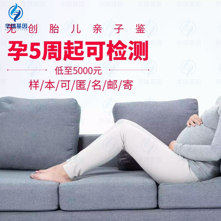 广州越秀区做无创亲子鉴定价钱