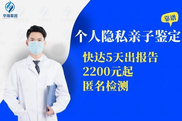 广州黄埔区做个人亲子鉴定上班时间