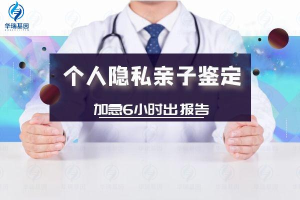 广州从化区做个人亲子鉴定机构电话