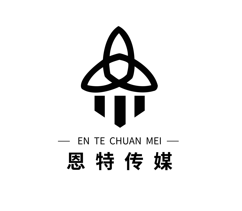 天津恩特文化傳媒有限公司