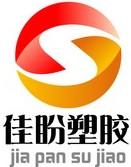 東莞市佳盼塑膠原料有限公司