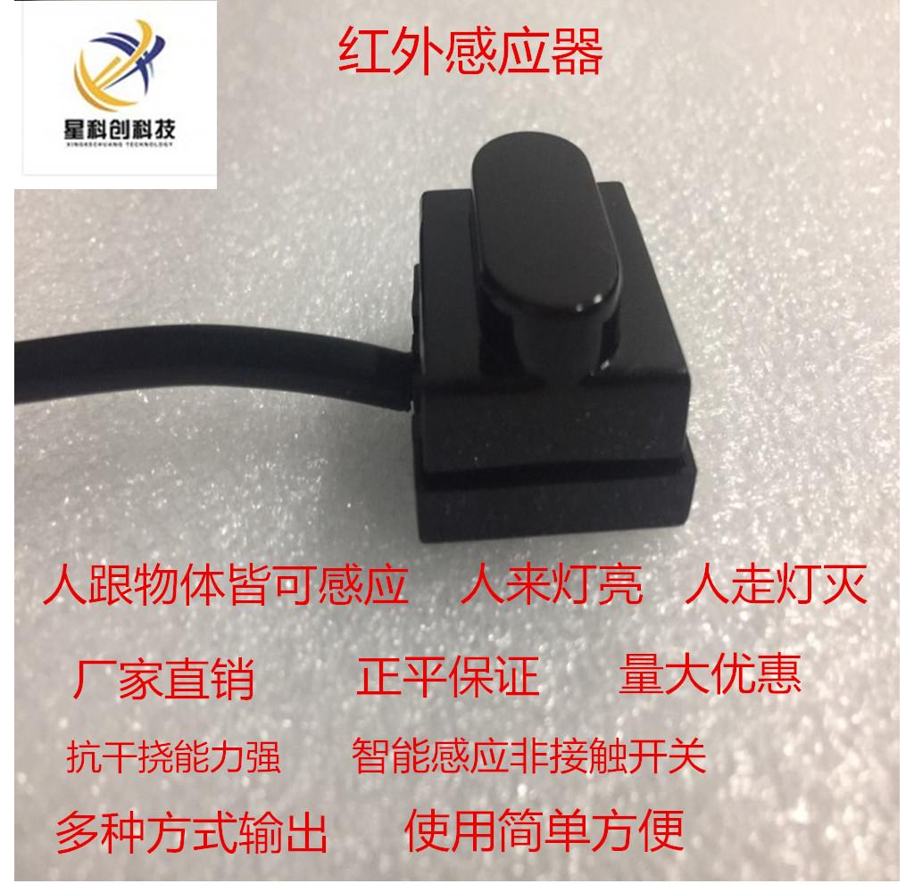 主動式光電傳感器廠家 紅外 歡迎光臨感應器