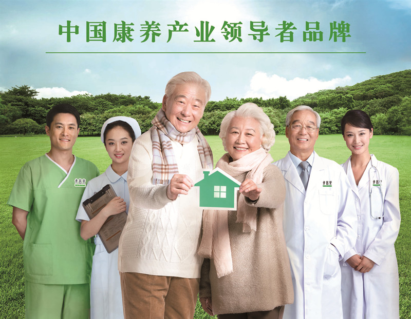 广州口碑好评价好的养老院华邦美好家园养老院