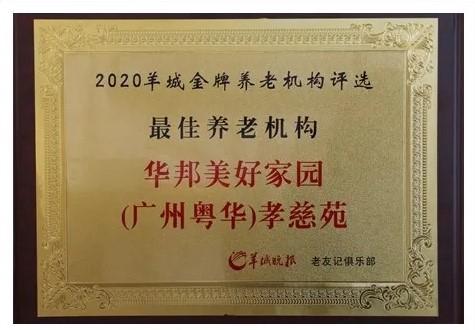 广州海珠区排名的养老院一览表