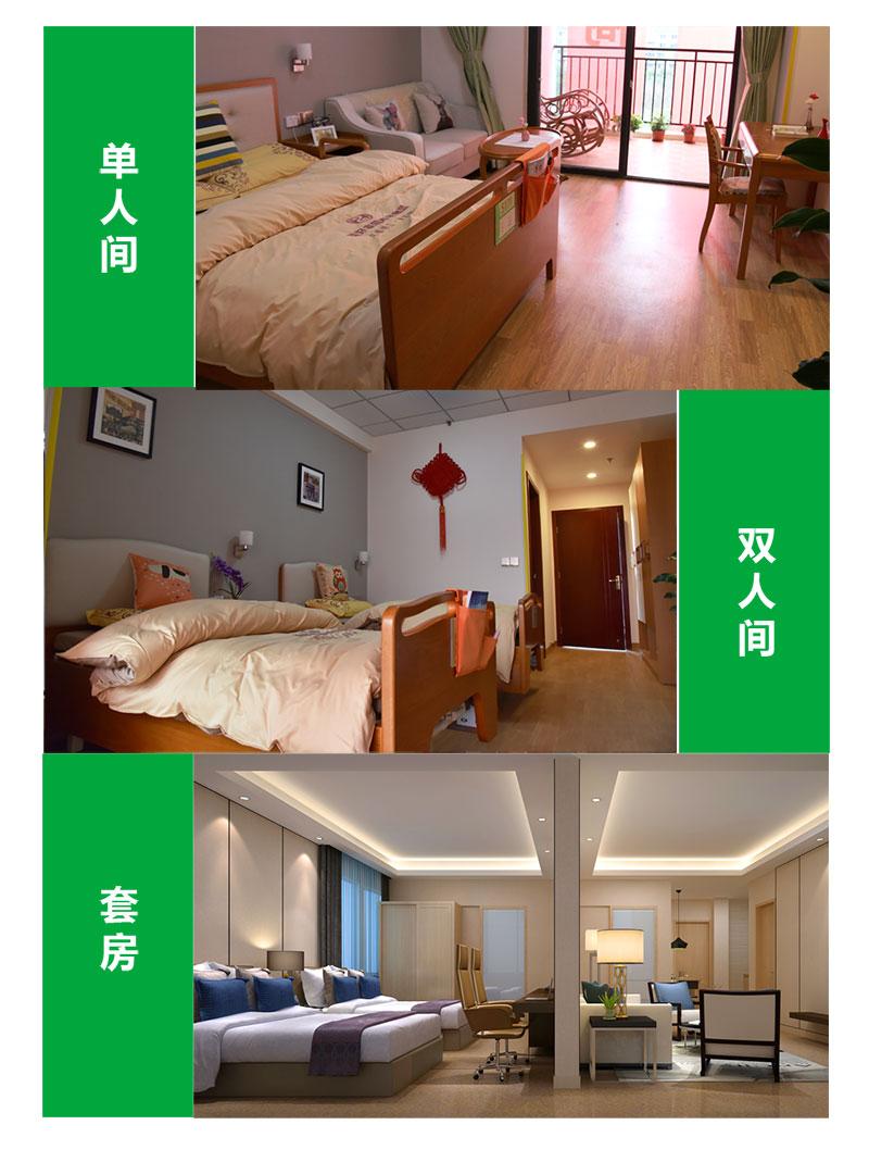 广州越秀区养老院排名的收费标准