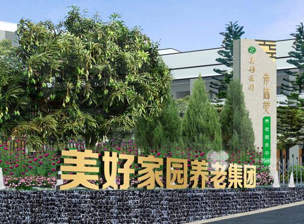广州市排名前十的养老院一览表