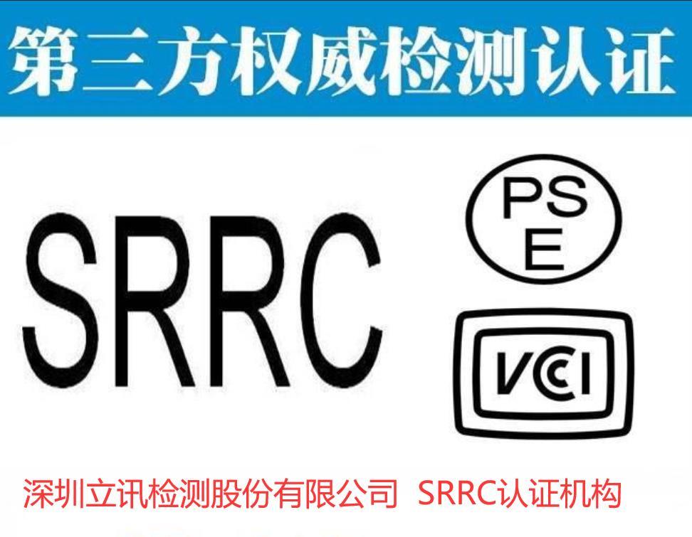 北京無線投影儀SRRC認證機構 SRRC型號核準