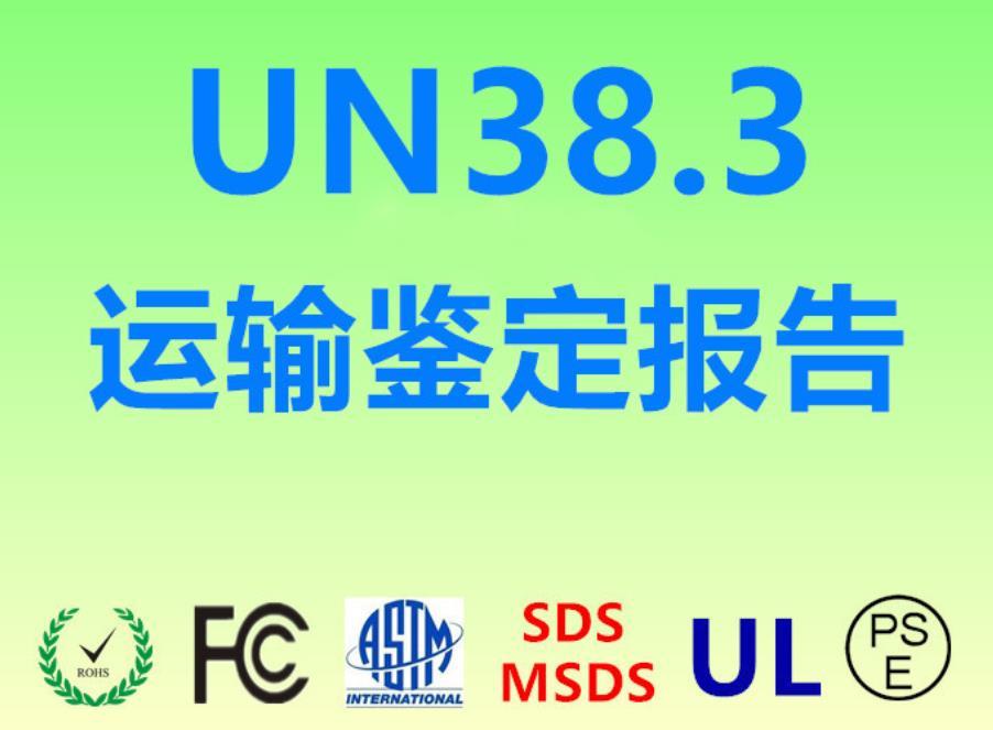深圳藍牙耳機UN38.3檢測報告