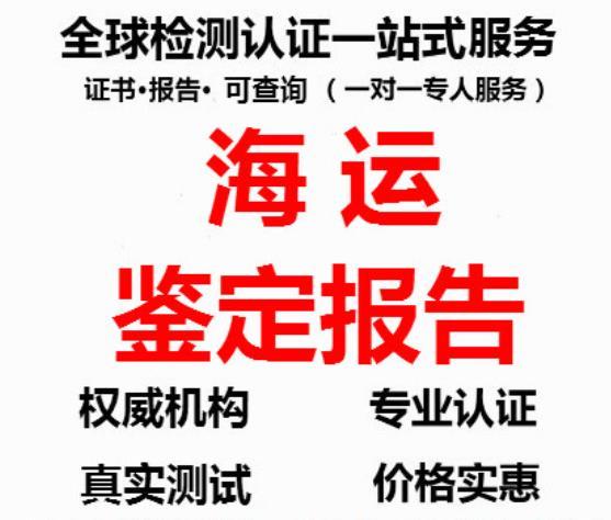 青島藍牙耳機UN38.3檢測報告