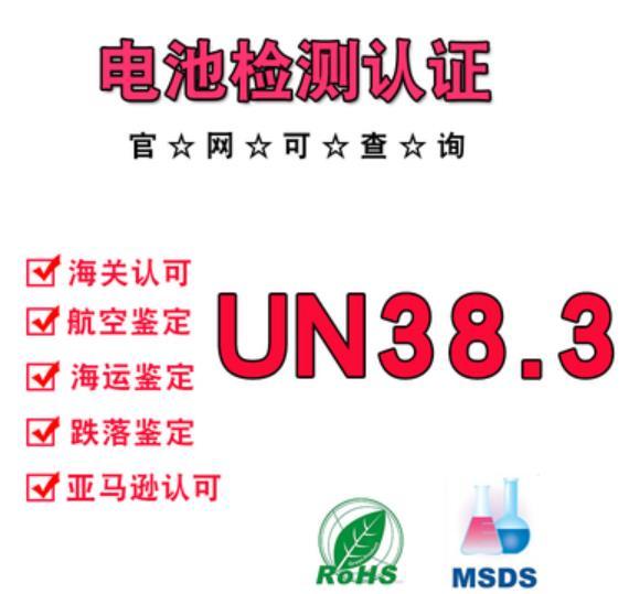 寧波鈕扣電池DGM的貨物運輸條件鑒定書