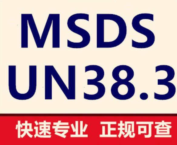 青島智能手環UN38.3認證檢測