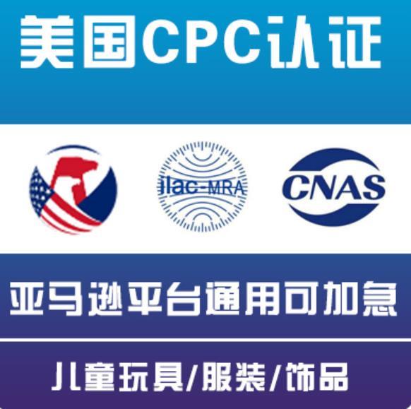 泰州CPC認證時效
