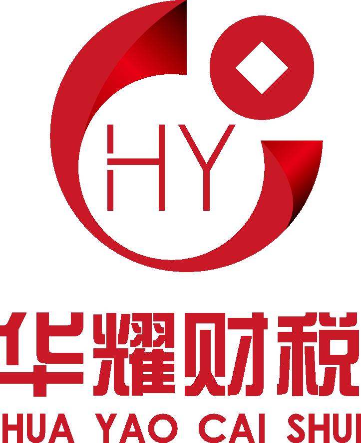 深圳市華耀財稅服務有限公司