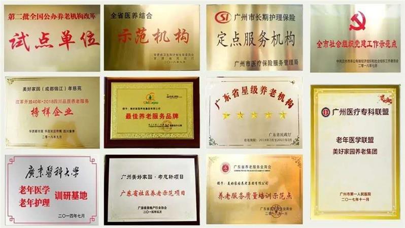 广州疗养型养老院收费价格一览表