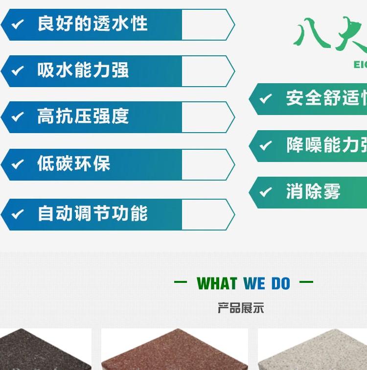 六安陶瓷透水磚