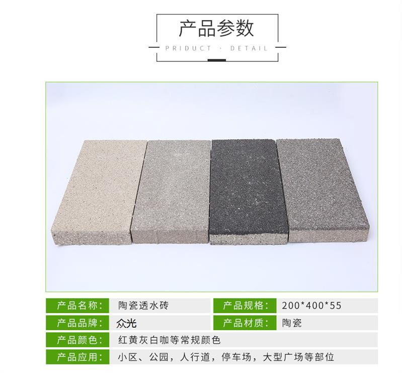 安徽陶瓷透水磚規格