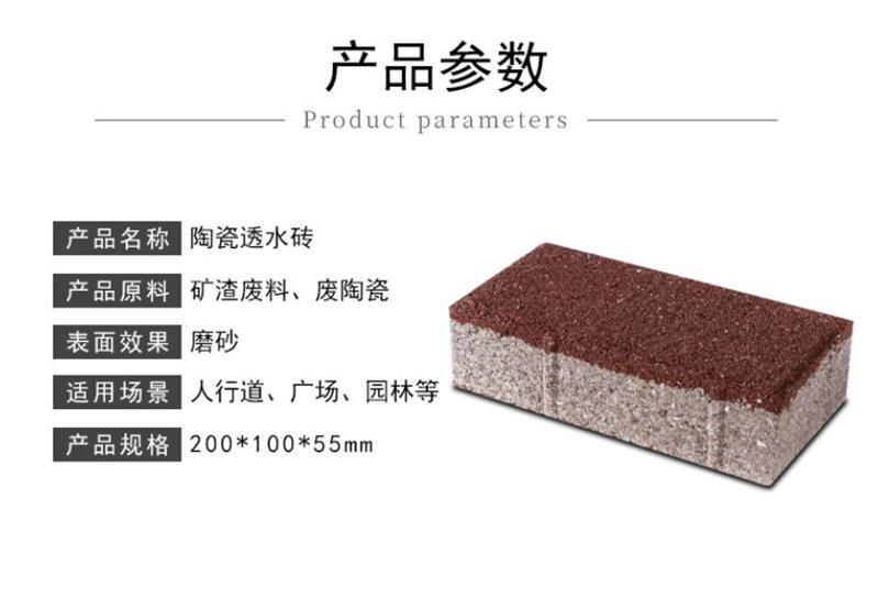廣西陶瓷透水磚電話