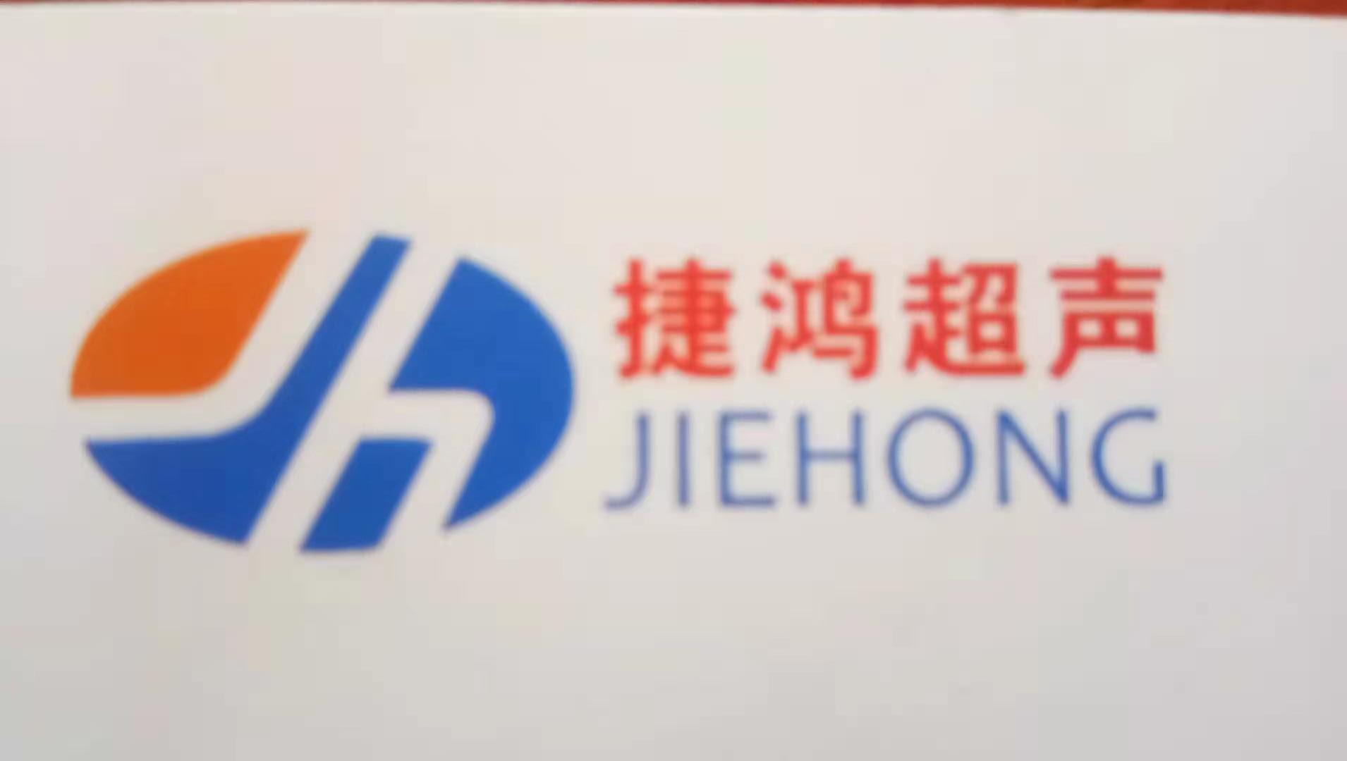 深圳捷鴻*聲設備有限公司