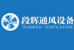 鄭州段輝通風設備有限公司