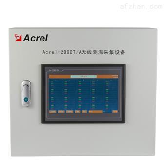 天津電氣接點無線測溫系統裝置 無線測溫在線監測系統 應用廣泛