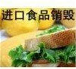 松江区过期营养粉食品销毁奉贤区销毁食品处理