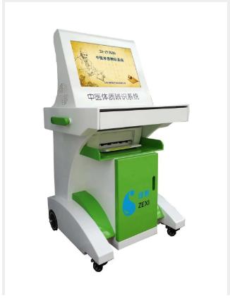 山東澤熙中醫體質辨識分析系統