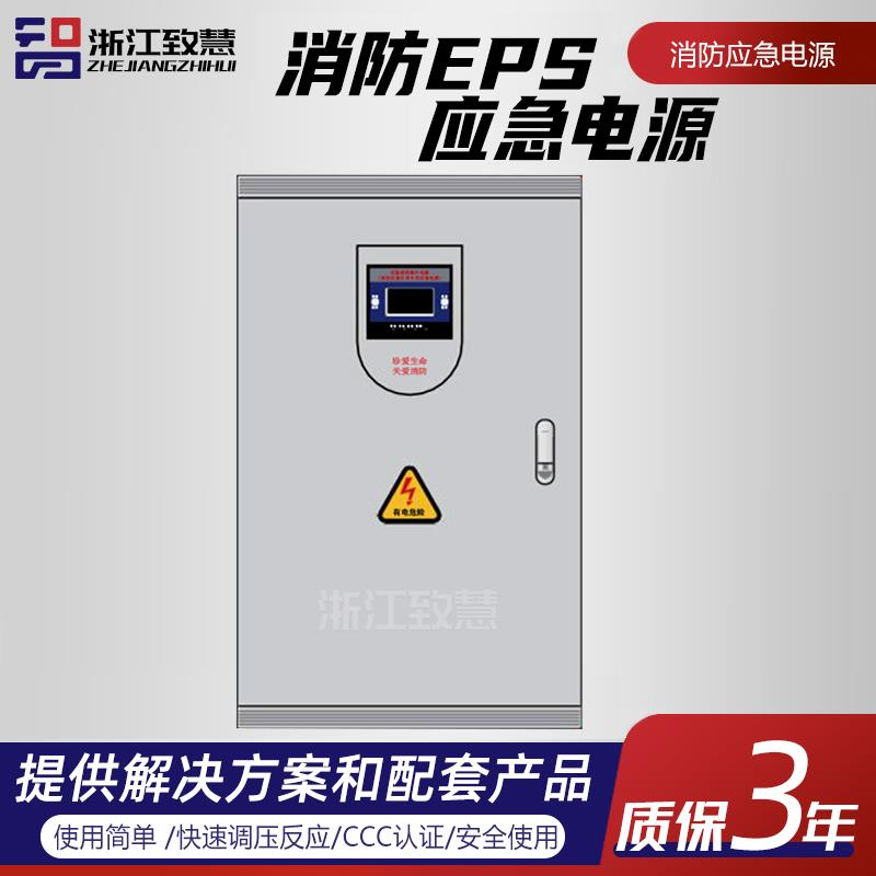 應急照明集中電源分配電—體機-NT-D-0.5KVA-8070