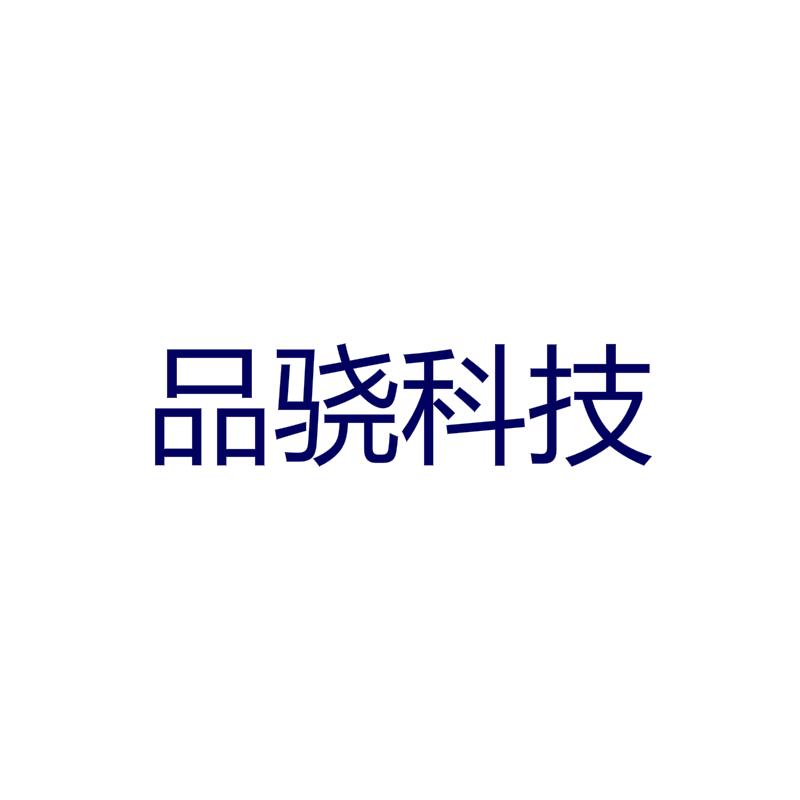 廈門品驍科技有限公司