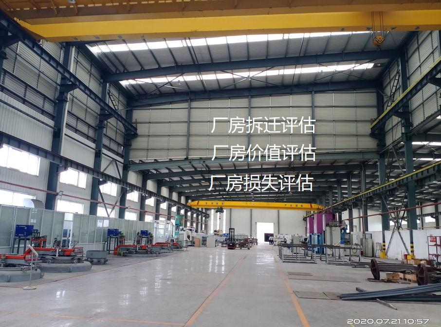 南阳厂房资产评估标准