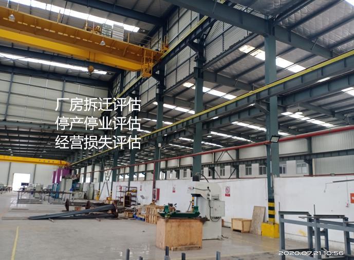 咸阳厂房资产评估公司