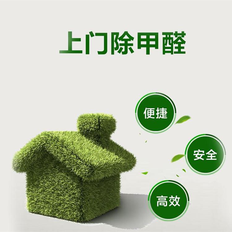 广州环保光触媒除甲醛不损伤基材