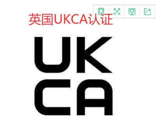 LED隧道燈UKCA認證辦理機構