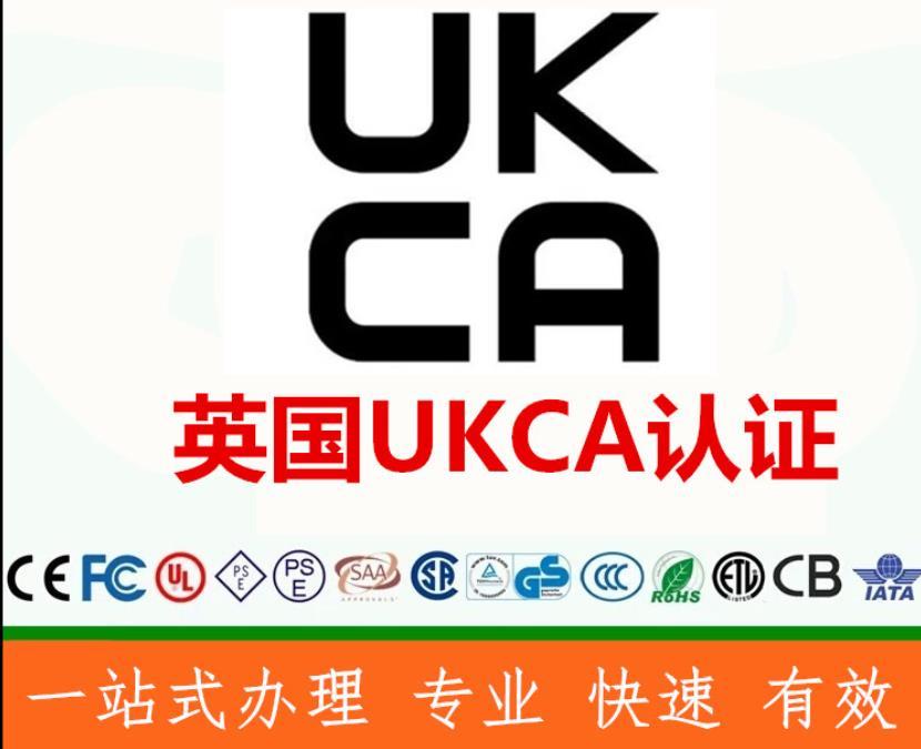 南昌UKCA認證價格
