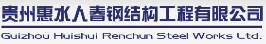 貴州惠水人春鋼結構工程有限公司