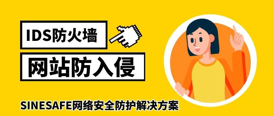 莆田网站防御